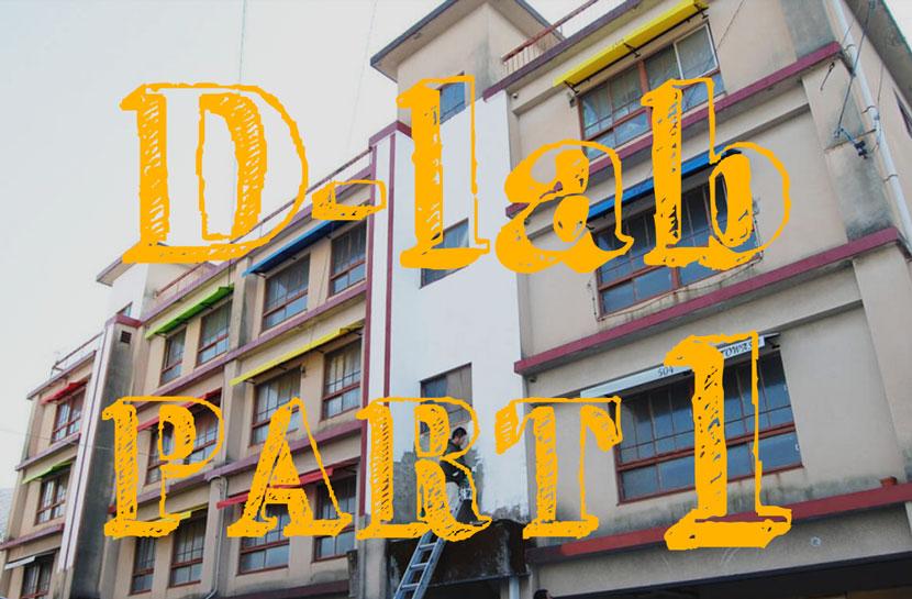 D-lab 第1回 「大分春日で週末DIY!~塗装編~」
