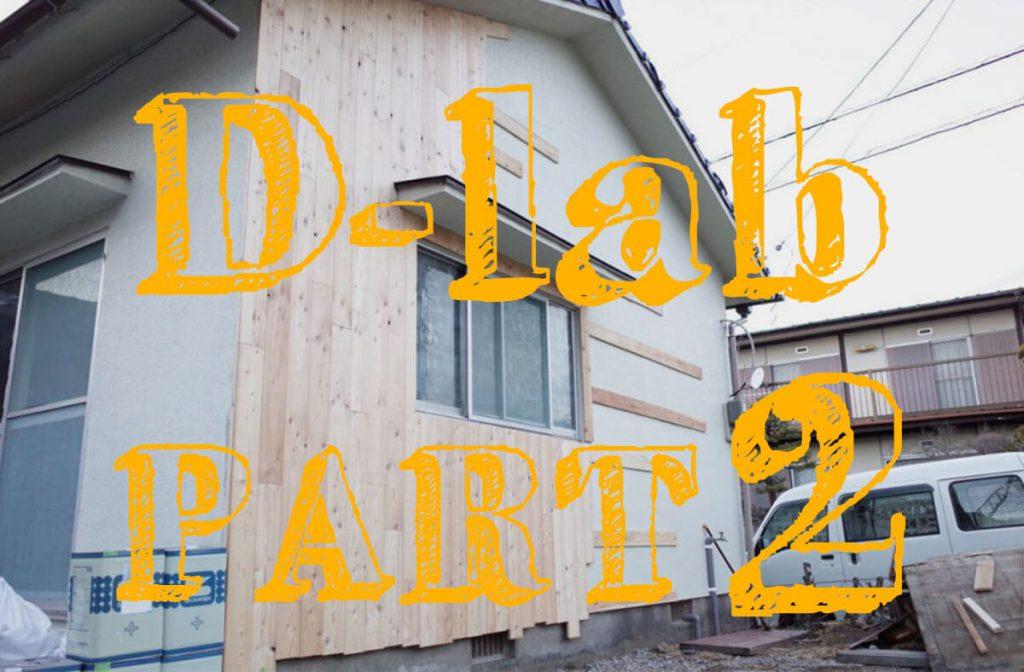 D-lab 第2回 「大分旦野原で週末DIY!~断熱材・塗装・板張り編~」