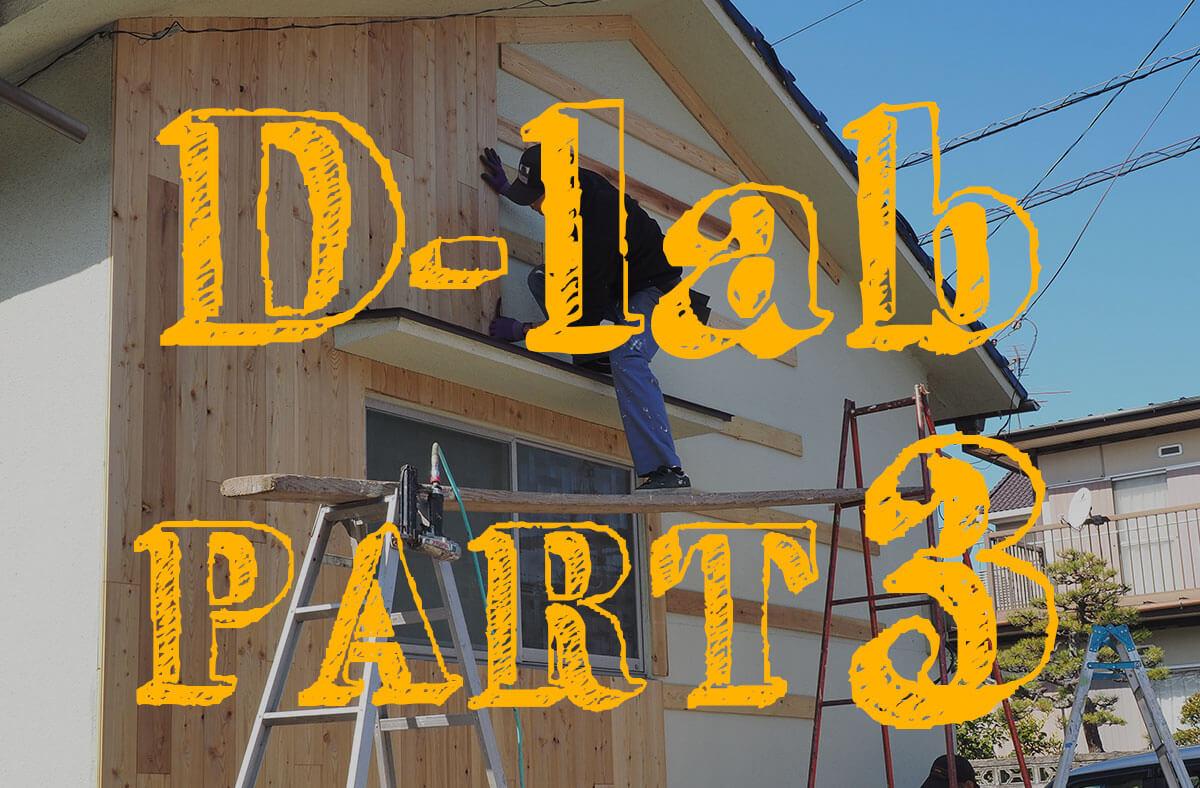 D-lab 第3回 「大分旦野原で週末DIY!~断熱材・塗装・板張り編~」