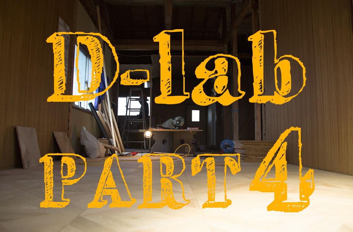 D-lab 第4回 「大分旦野原で週末DIY!~フローリング板貼り編~」