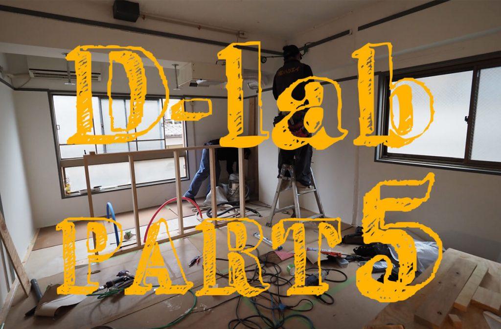 D-lab 第5回 「大分春日で週末DIY!~キッチン&建具取り付け祭り~」