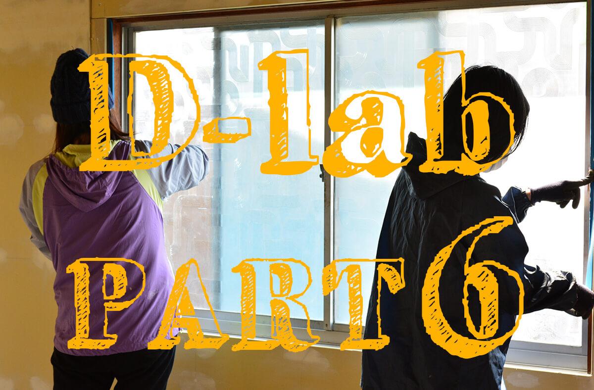 D-lab 第6回 「大分旦野原で週末DIY!~塗装&養生編~」