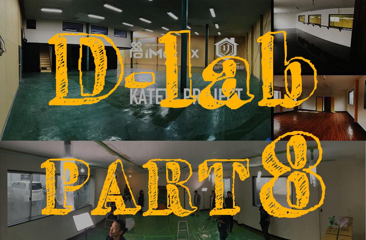D-lab 第8回 KATETE リノベプロジェクト「天井を黒くペインティングしちゃえの巻」
