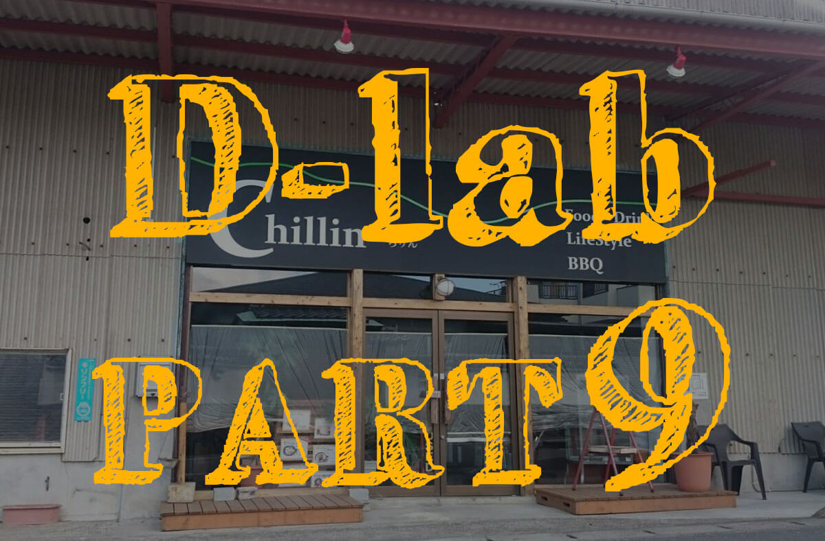 D-lab第9回「別府市のChillinで DIY!~クロス塗装編~」