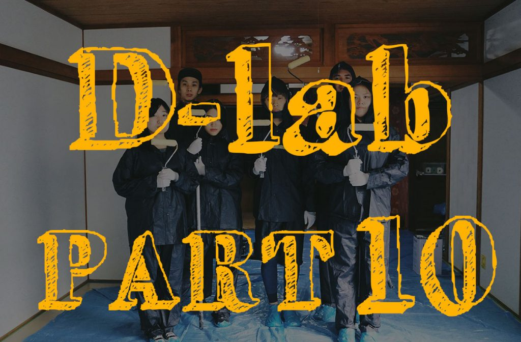 D-lab第10回 「別府市北浜のコミュニティスペースGUILDで DIY!~塗装編~」